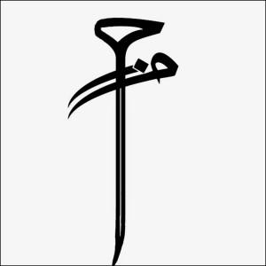 Harakat_Hazm_logo